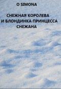 """Обложка книги """"Снежная Королева и блондинка принцесса Снежана"""""""