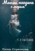 """Обложка книги """"Мысли наедине с морем / P.S. Я тебя помню"""""""