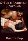 """Обложка книги """"Отбор невест в Академии Драконов. Бонус """""""