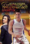 "Обложка книги ""Баскетболисты предпочитают брюнеток"""