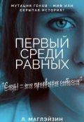 """Обложка книги """"Первый среди равных"""""""