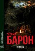 """Обложка книги """"Черный Барон: Дети Подземелья"""""""