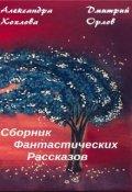 """Обложка книги """"Сборник фантастических рассказов"""""""