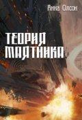 """Обложка книги """"Теория маятника. """""""