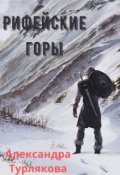 "Обложка книги ""Рифейские горы"""