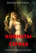 "Обложка книги ""Комнаты страха"""