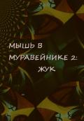 """Обложка книги """"Мышь в Муравейнике 2: Жук"""""""