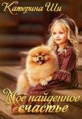 """Обложка книги """"Моё найденное счастье"""""""
