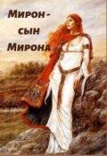 """Обложка книги """"Мирон сын Мирона"""""""