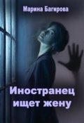 """Обложка книги """"Иностранец ищет жену"""""""