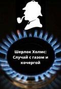 """Обложка книги """"Шерлок Холмс: Случай с газом и кочергой"""""""