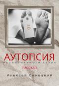 """Обложка книги """"Аутопсия неопознанного трупа"""""""