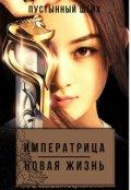"""Обложка книги """"Императрица: Новая жизнь"""""""