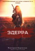 "Обложка книги ""Эдерра"""