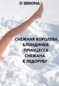 """Обложка книги """"Снежная Королева, блондинка принцесса Снежана. К Ледорубу"""""""