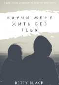 """Обложка книги """"Научи меня жить без тебя"""""""