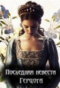 "Обложка книги ""Последняя невеста Герцога"""