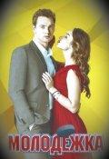 """Обложка книги """"Егор и Марина. две серии решают всё."""""""