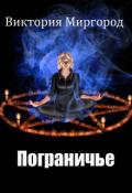 """Обложка книги """"Пограничье"""""""