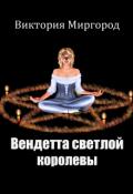 """Обложка книги """"Вендетта светлой королевы"""""""
