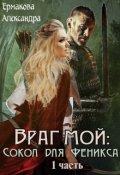"""Обложка книги """"Враг мой: Сокол для Феникса 1"""""""
