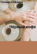 """Обложка книги """"Чёрный кофе"""""""