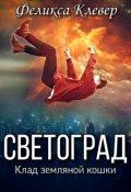 """Обложка книги """"Светоград. Клад земляной кошки"""""""