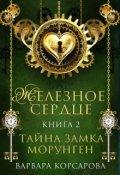 """Обложка книги """"Железное сердце. Книга 2. Тайна замка Морунген"""""""