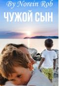 """Обложка книги """"Чужой сын"""""""