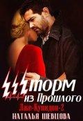 """Обложка книги """"Лже-Купидон-2, Шторм из Прошлого"""""""