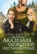"""Обложка книги """"Академия оборотней: нестандартные 3"""""""