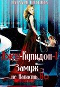 """Обложка книги """"Лже-Купидон-1 Замуж не Напасть но как бы замужем не Пропасть"""""""