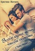 """Обложка книги """"Всего одна ночь, чтобы обрести счастье..."""""""