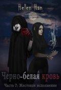 """Обложка книги """"Черно-белая кровь. Часть 2: Жестокое исполнение."""""""