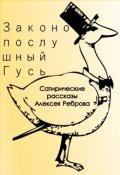 """Обложка книги """"Законопослушный Гусь"""""""
