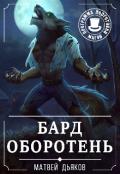 "Обложка книги ""Бард оборотень"""