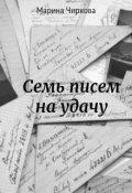 "Обложка книги ""Семь писем на удачу"""