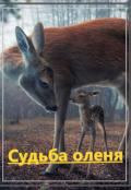 """Обложка книги """"Судьба оленя"""""""