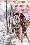 """Обложка книги """"В первый зимний день"""""""