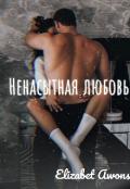 """Обложка книги """"Ненасытная любовь"""""""