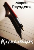 """Обложка книги """"Колядовщик"""""""