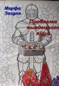 """Обложка книги """"Проблема выеденного яйца"""""""
