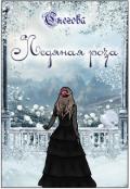 "Обложка книги ""Ледяная роза"""