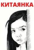 """Обложка книги """"Китаянка"""""""