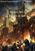"Обложка книги ""Провал. Том 6. Борьба за Трон. """