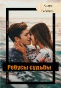 """Обложка книги """"Ребусы судьбы """""""
