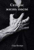 """Обложка книги """"Селена: жизнь после"""""""