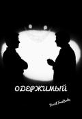 """Обложка книги """"Дилогия: Одержимый"""""""