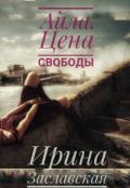 """Обложка книги """"Айла. Цена свободы. """""""