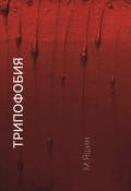 "Обложка книги ""Трипофобия"""